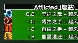 Afflicted 3PvP计时插件