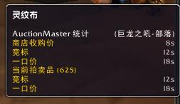 AuctionMaster拍卖大师插件